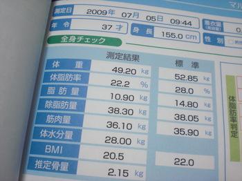 0907頭測定.JPG